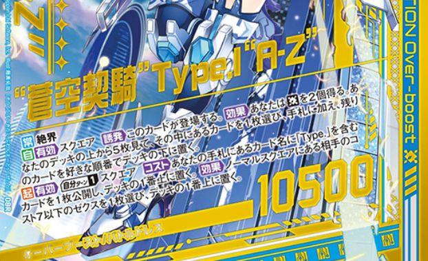 """カードテキスト """"蒼空契騎""""Type.I """"A-Z""""(OBR:EX23弾 ゼクメモ!)"""