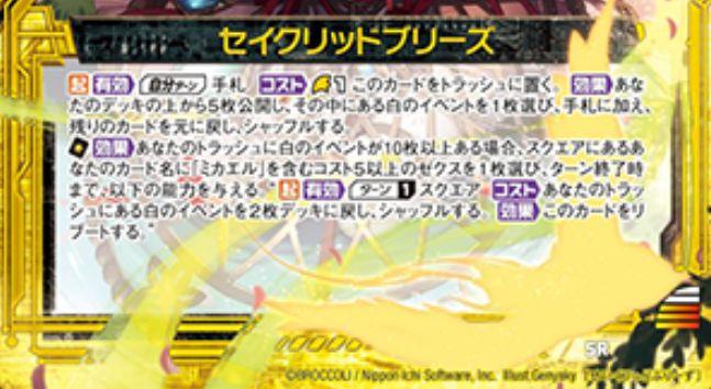 カードテキスト:セイクリッドブリーズ(スーパーレア:EX23弾 ゼクメモ!)