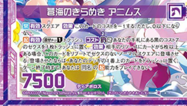 カードテキスト:蒼海のきらめき アニムス(レア:EX23弾 ゼクメモ!)