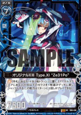 """オリジナルXIII Type.XI """"Ze31Po""""(リビルド前)"""