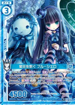 星空を繋ぐ ブルーシエロ:ゼクス第33弾「輝望フロンティア」E☆2コラボ