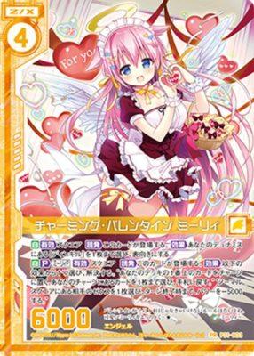 チャーミング・バレンタイン ミーリィ(EXパック22弾「ドリームステージ!!」再録