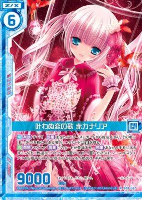 叶わぬ恋の歌 赤カナリア:ゼクス第33弾「輝望フロンティア」E☆2コラボ