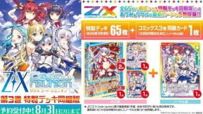 公式バナー画像:コミックス「Z/X Code reunion 3巻」特製デッキ同梱版