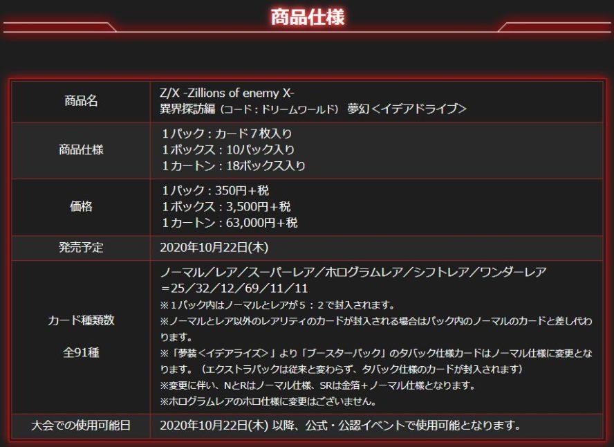 公式製品情報:ゼクス第34弾 夢幻イデアドライブ