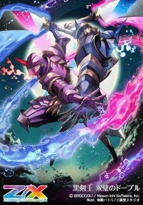 イラスト:黒剣王 双璧のドーブル(ゼクス第34弾「夢幻イデアドライブ」収録)