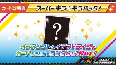 スーパーキラキラパック(ゼクス第34弾 夢幻イデアドライブ)