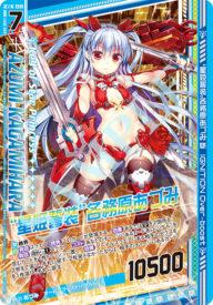 """""""星姫誓装""""各務原あづみ(コミックス「Z/X Code reunion 3巻 同梱デッキ」収録)"""