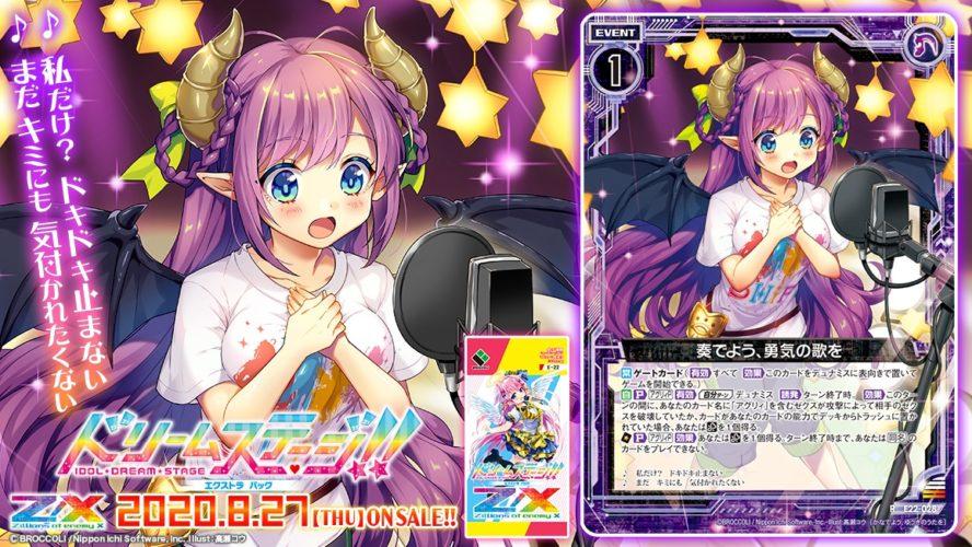 奏でよう、勇気の歌を(レア:EX22弾 ドリームステージ!!)が公開!アグリィP専用のゲートカード!