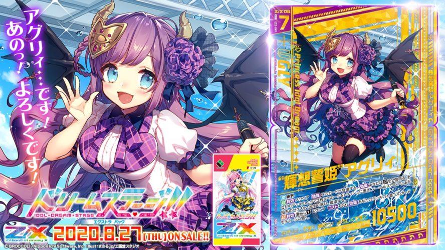 """""""輝想誓姫""""アグリィ(OBR:EX22弾 ドリームステージ!!)が公開!登場時にメロディを獲得する、ディアボロス&SHiFTのオーバーブースト!"""