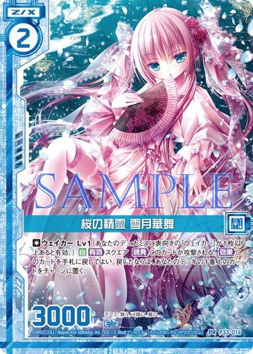 桜の精霊 雪月華舞(書籍「えつぷら Vol.5」付録PRカード)カード画像