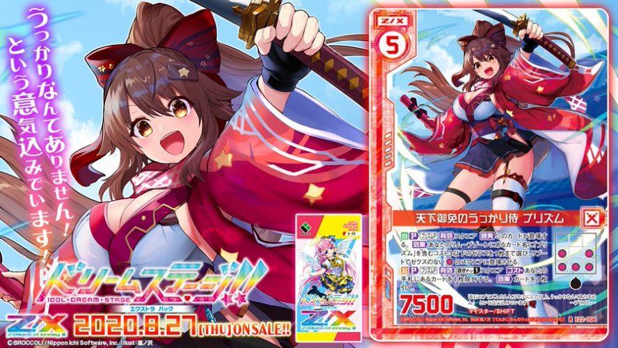 天下御免のうっかり侍 プリズム(レア:EX22弾 ドリームステージ!!)が公開!プレイヤーが「プリズムP」なら【自】と【起】を得るマイスター&SHiFTのゼクス!