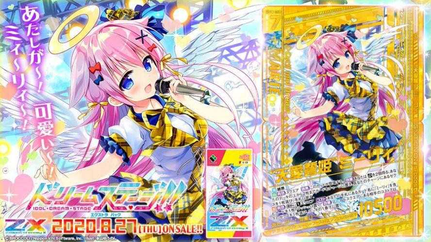 """公式バナー画像 """"天愛誓姫""""ミーリィ(OBR:EX22弾 ドリームステージ!!)が公開!登場時にメロディを獲得する、エンジェル&SHiFTのオーバーブースト!"""