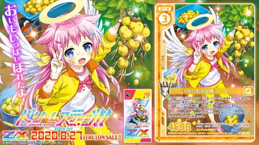 じゃがいも初収穫 ミーリィ(レア:EX22弾 ドリームステージ!!)が公開!プレイヤーが「ミーリィP」なら【自】と【起】を得るエンジェル&SHiFTのゼクス!