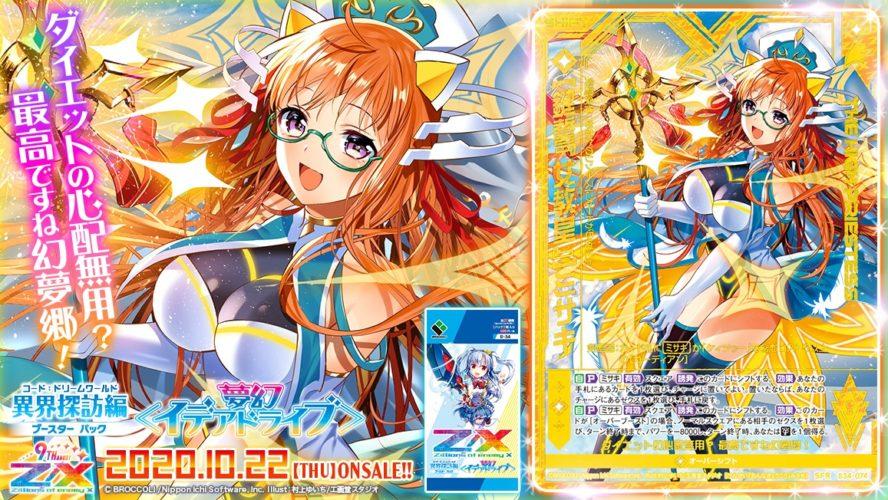 【鍵誓『女教皇』】ミサキ(SFR:第34弾 夢幻イデアドライブ)が公開!コスト5以上のミサキかケィツゥーに剣臨するオーバーシフト!