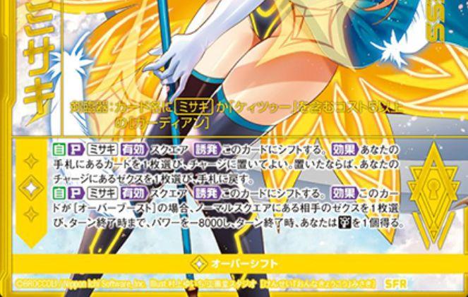カードテキスト 【鍵誓『女教皇』】ミサキ