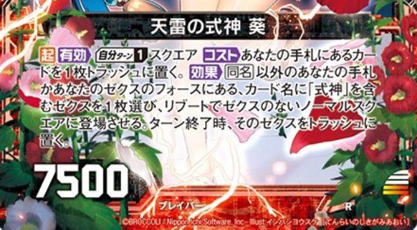 カードテキスト 天雷の式神 葵