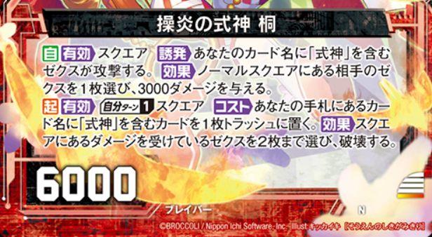 カードテキスト 操炎の式神 桐