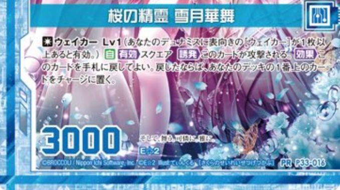 カードテキスト 桜の精霊 雪月華舞(書籍「えつぷら Vol.5」付録PRカード)