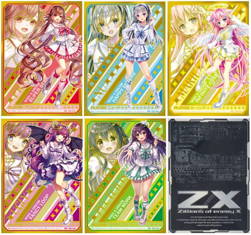 【IGR】EXパック22弾「ドリームステージ!!」収録のアイゴッドレア(IGR)プレイヤーカード一覧まとめ!