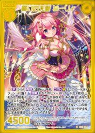 誓いの天愛 ミーリィ:EX22弾「輝望フロンティア」Rパラレル