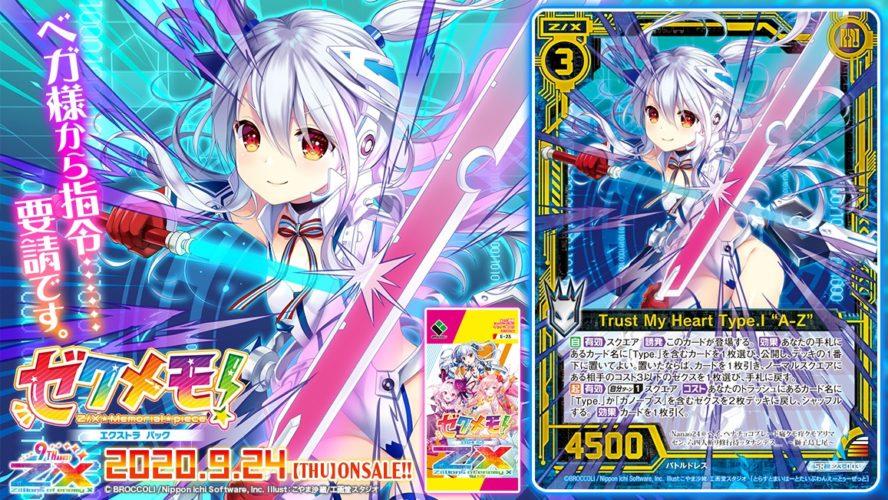 """Trust My Heart Type.I """"A-Z""""(スーパーレア:EX23弾 ゼクメモ!)が公開!【自】と【起】を持つSRバトルドレス!"""