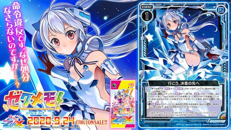 行こう、決意の先へ(レア:EX23弾 ゼクメモ!)が公開!Type.専用のゲート・カード!