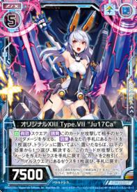 """オリジナルXIII Type.VII """"Ju17Ca""""(リビルド版/リビルド前)"""