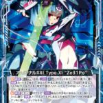 """オリジナルXIII Type.XI """"Ze31Po""""(リビルド版/リビルド前)"""