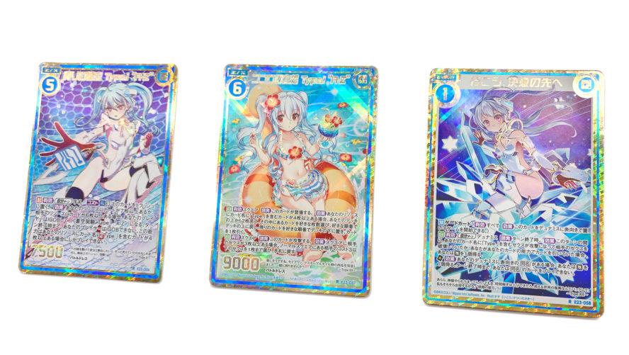 """A-Z""関連カード:EXパック23弾「ゼクメモ」収録シークレット"