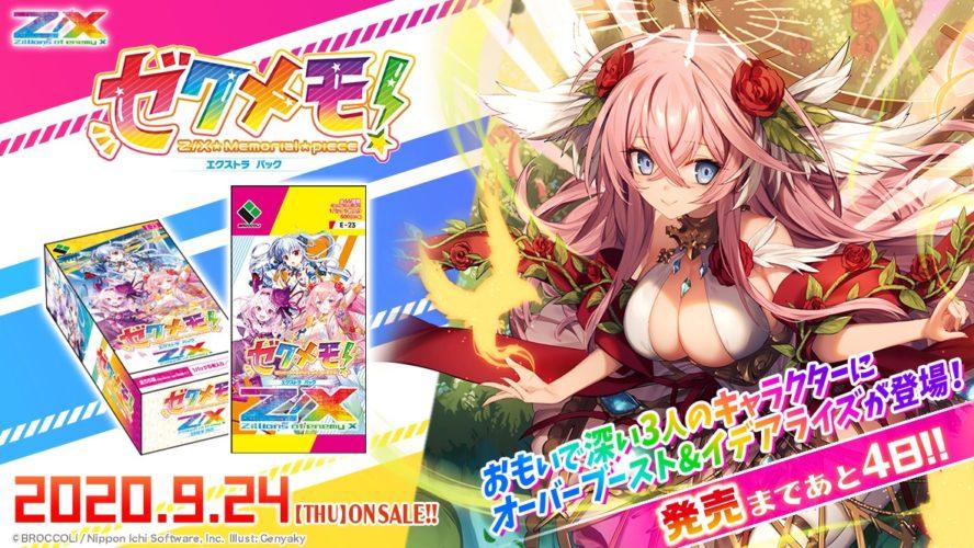 発売前カウントダウン画像:ミカエル(ゼクス【EXパック23弾 ゼクメモ!】収録)