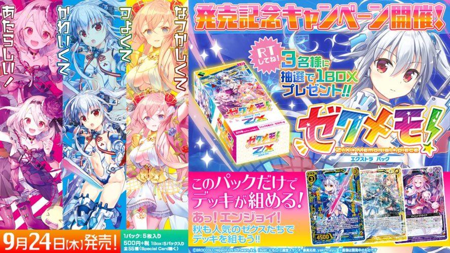 【キャンペーン情報】ゼクメモ!発売記念「ゼクメモ!BOX」プレゼントキャンペーンがゼクス公式Twitterで開催中!