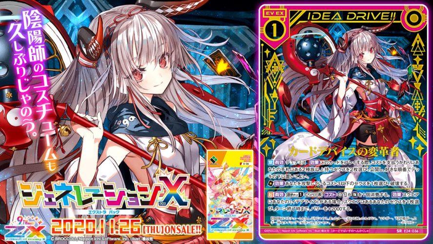 カードデバイスの変革者(スーパーレア:EX24弾 ジェネレーションX)が公開!イデアドライブを持つ無色のイベント・エクストラ!