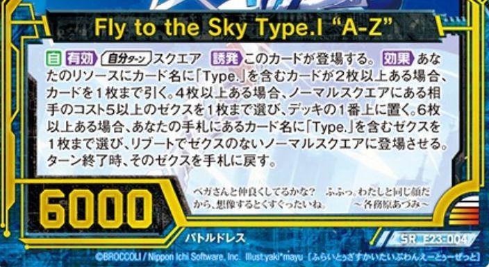 """カードテキスト Fly to the Sky Type.I """"A-Z"""""""