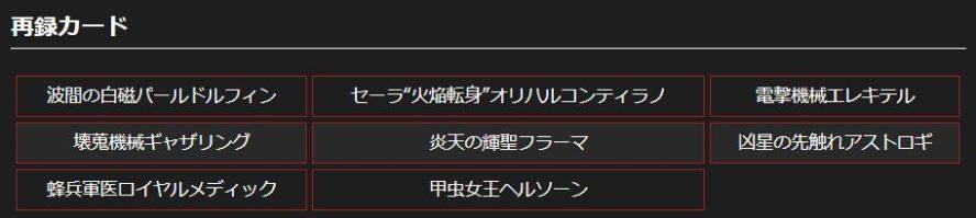 再録一覧:ゼクス「EXパック24弾 ジェネレーションX」収録