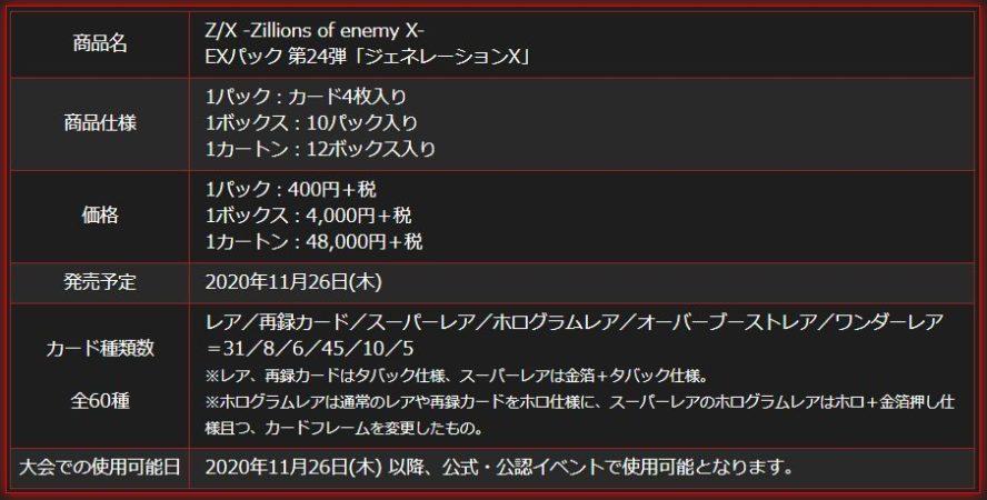 公式商品情報:EXパック 第24弾 ジェネレーションX