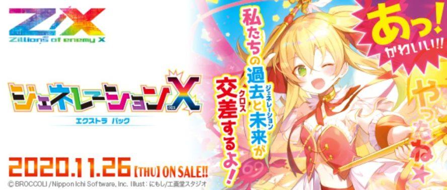 【駿河屋】EXパック24弾「ジェネレーションX」がネット通販ショップ「駿河屋」にて販売開始!ネット通販最安値の激安特価!