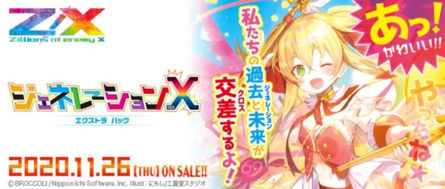 【楽天】EXパック24弾「ジェネレーションX」がネット通販ショップ「楽天市場」にて販売開始!最安価格のショップは?