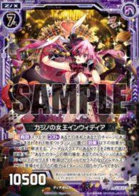 カジノの女王インウィディア(EXパック23弾「ゼクメモ!」再録)