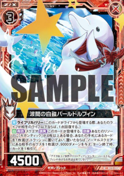 波間の白磁パールドルフィン(EXパック24弾「ジェネレーションX」再録)