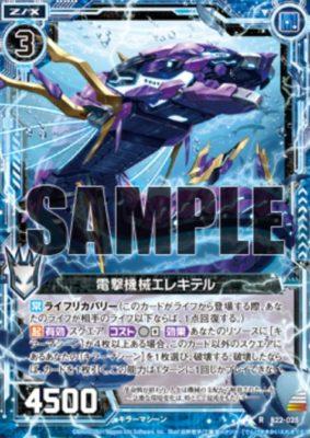電撃機械エレキテル(EXパック24弾「ジェネレーションX」再録)
