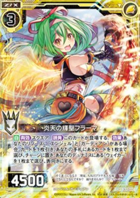 炎天の輝聖フラーマ(EXパック24弾「ジェネレーションX」再録)