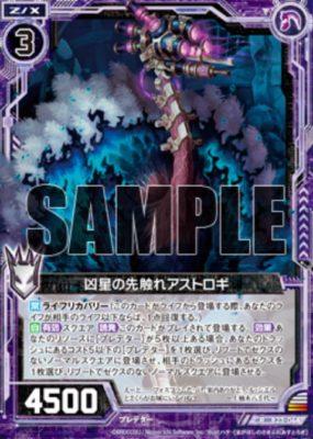 凶星の先触れアストロギ(EXパック24弾「ジェネレーションX」再録)