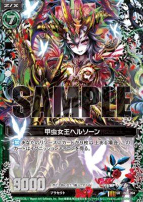 甲虫女王ヘルソーン(EXパック24弾「ジェネレーションX」再録)
