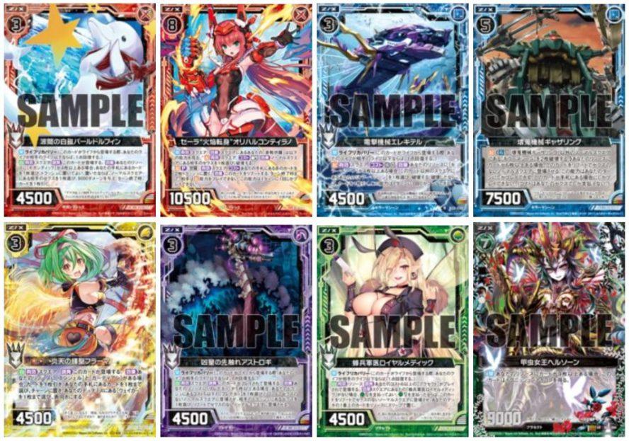 【再録】ゼクス「EXパック24弾 ジェネレーションX」の再録カード一覧まとめ!
