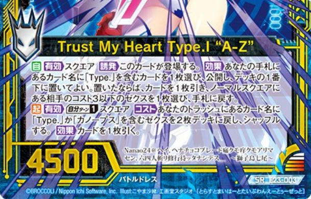 "カードテキスト Trust My Heart Type.I ""A-Z"""