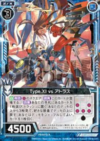 Type.XI vs アトラス(EXパック23弾「ゼクメモ!」再録収録)