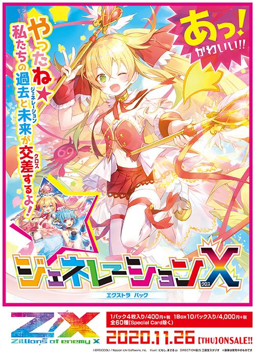 ゼクス【EXパック24弾 ジェネレーションX】収録カードリスト&最新情報まとめ!