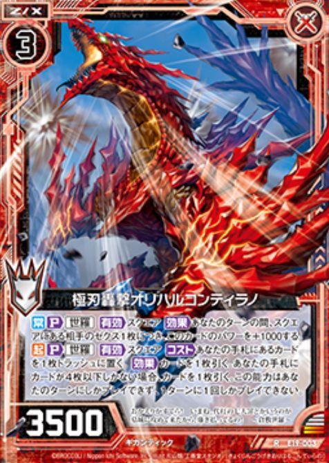 極刃轟撃オリハルコンティラノ(EX25弾「ミラクル!オール☆ゼクスターズ」再録)