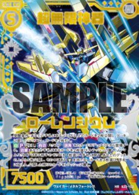 超無限神器ローレンシウム(EX25弾「ミラクル!オール☆ゼクスターズ」再録)